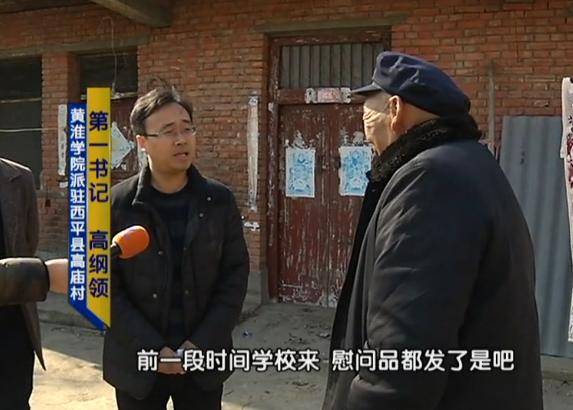 河南电视台新农村频道专题报道我校驻村扶贫工作