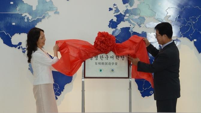 韩国东明大学校长郑弘燮率团来访