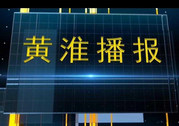 黄淮播报第15期