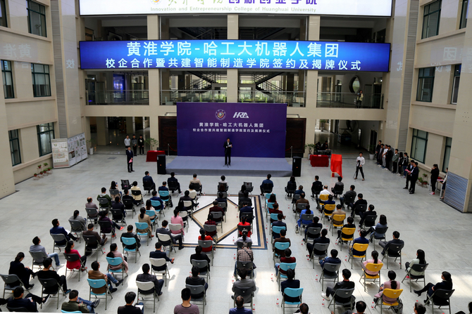 黄淮学院与哈工大机器人集团共建智能制造学院揭牌成立