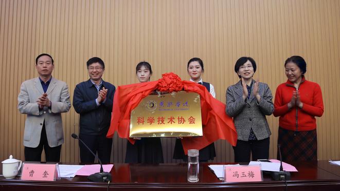 黄淮学院科学技术协会成立大会暨第一次会员代表大会圆满召开