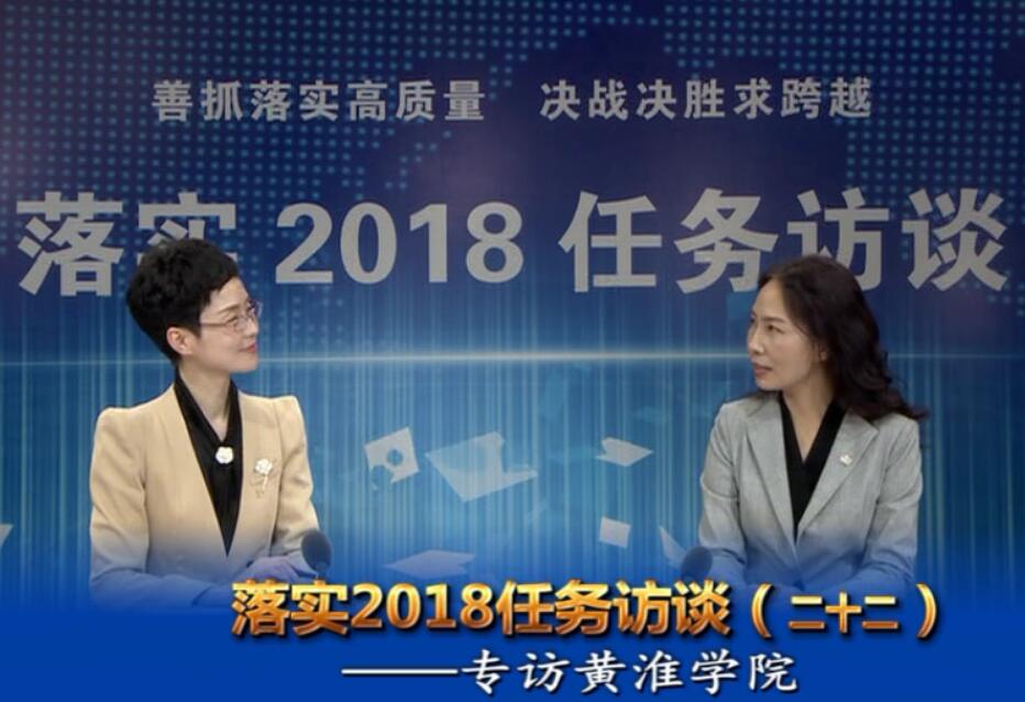校长谭贞接受驻马店电视台专访