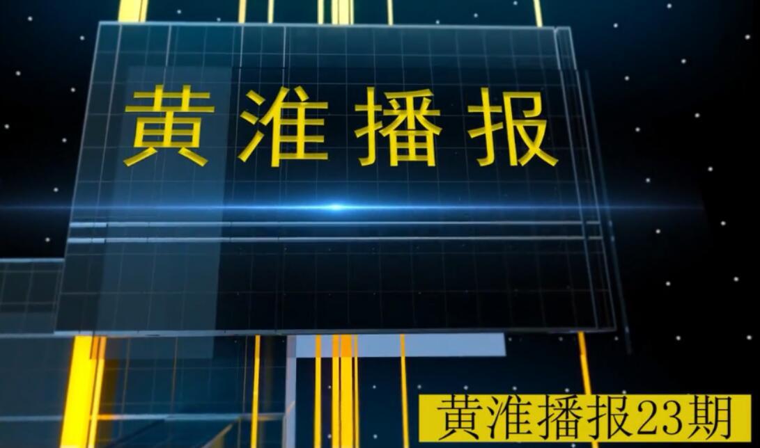 黄淮播报第23期