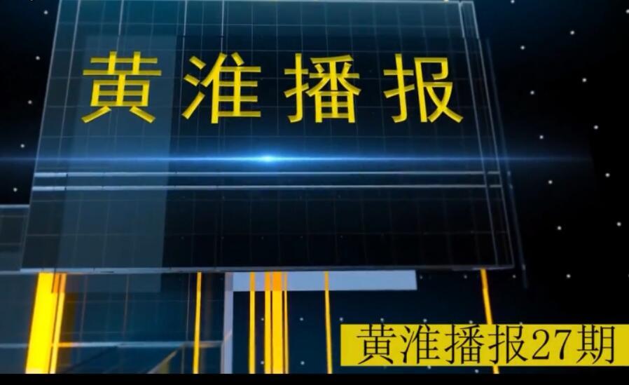 黄淮播报第27期