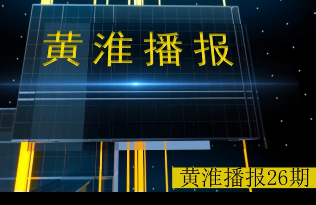 黄淮播报第26期