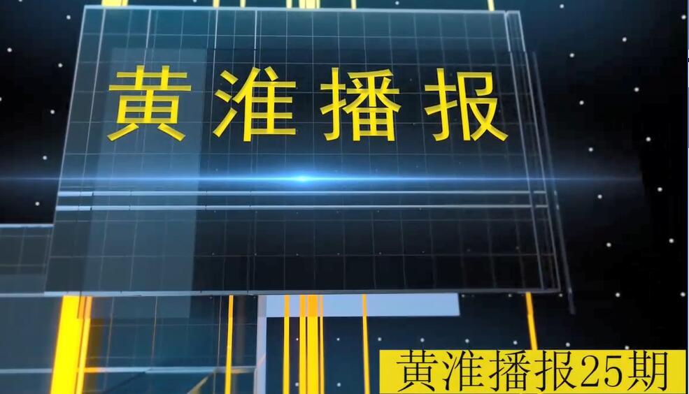 黄淮播报第25期