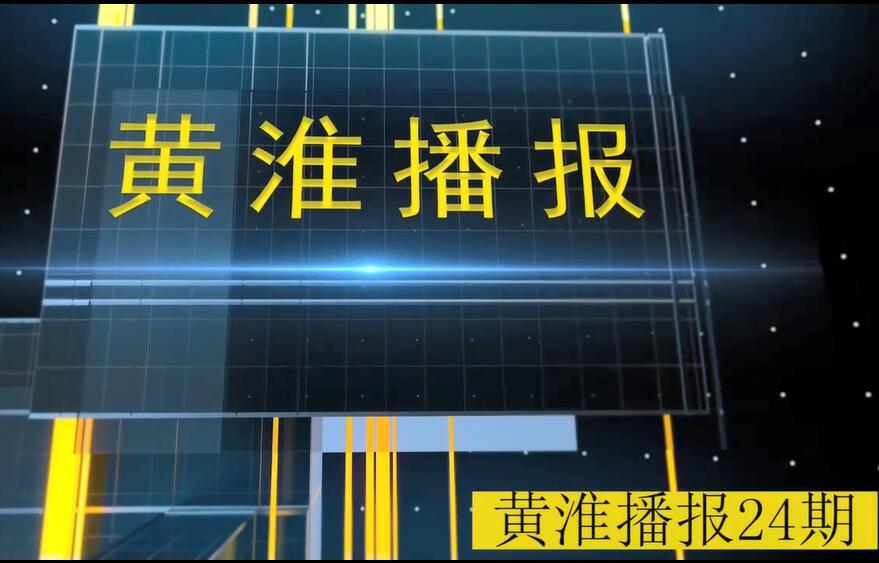 黄淮播报第24期