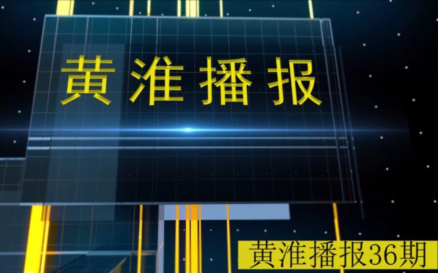 黄淮播报第36期