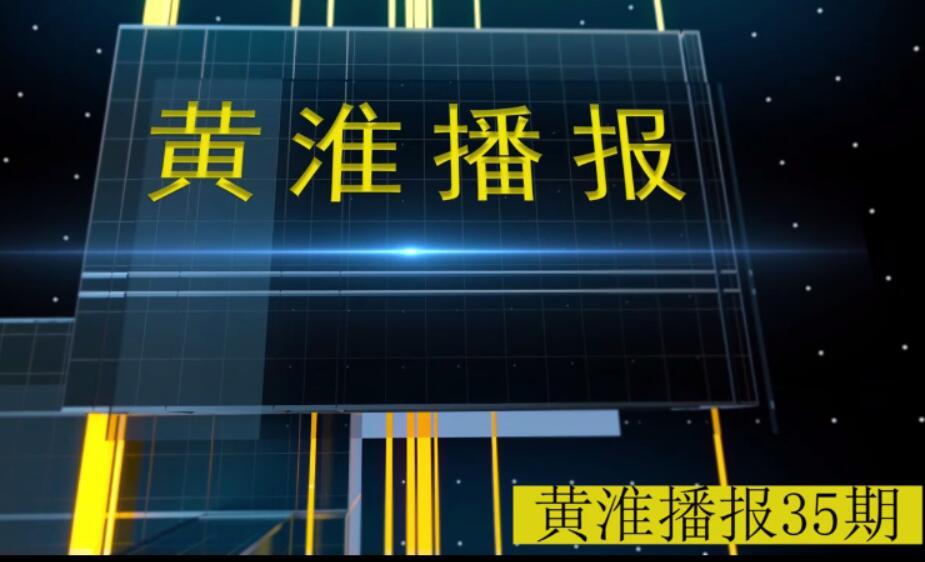 黄淮播报第35期