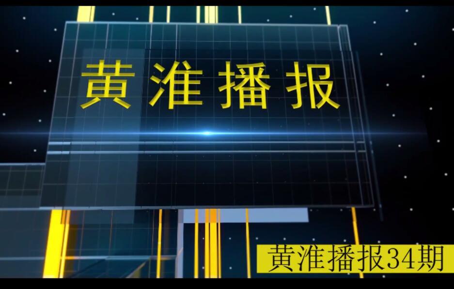 黄淮播报第34期