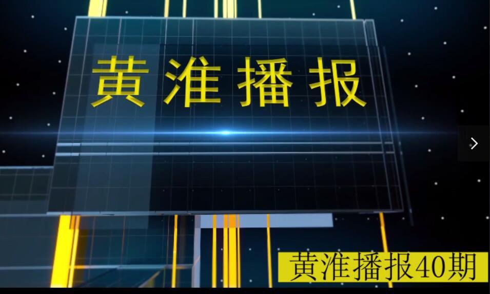 黄淮播报第40期