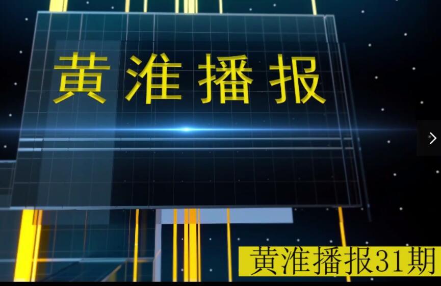 黄淮播报第31期
