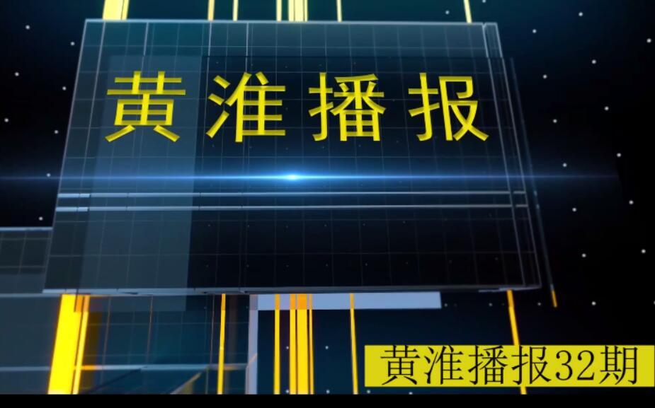黄淮播报第32期