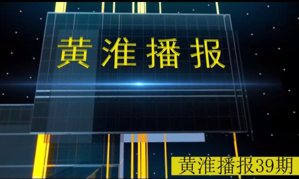 黄淮播报第39期
