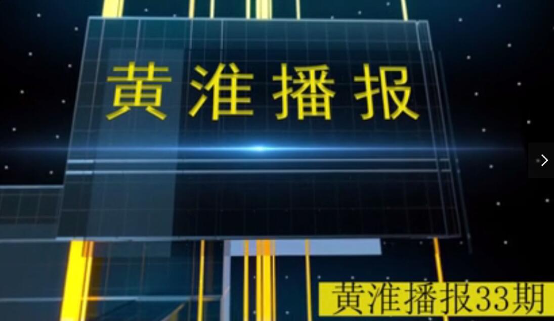 黄淮播报第33期