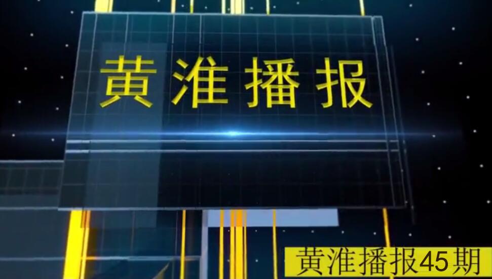 黄淮播报第45期
