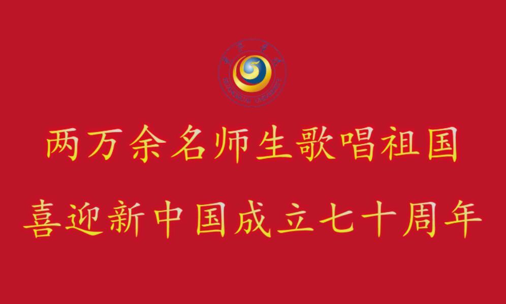 【初心•使命】两万余名黄淮师生献礼新中国七十华诞