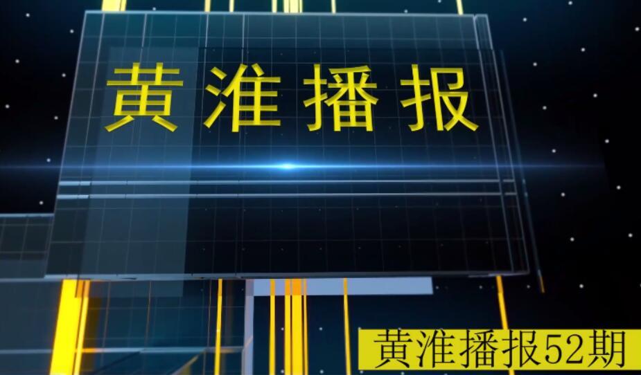 黄淮播报第52期