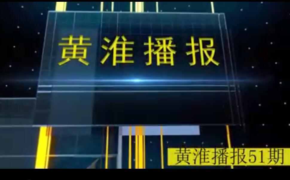 黄淮播报第51期