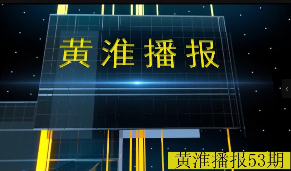 黄淮播报第53期