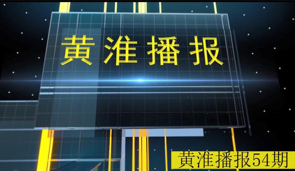 黄淮播报第54期