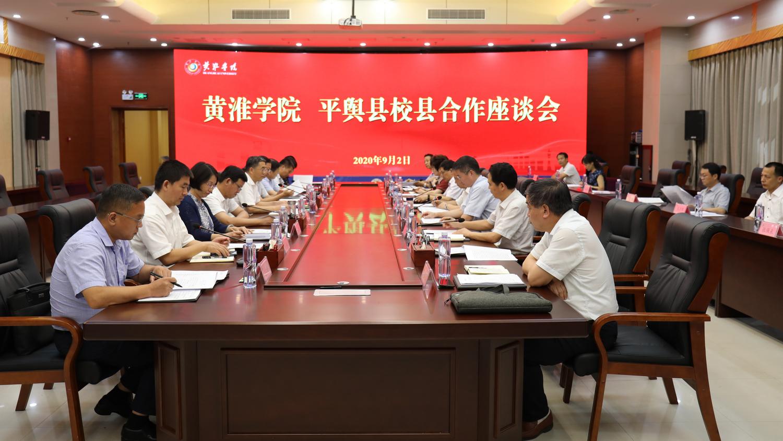 大满贯老品牌网站与平舆县举行校县合作座