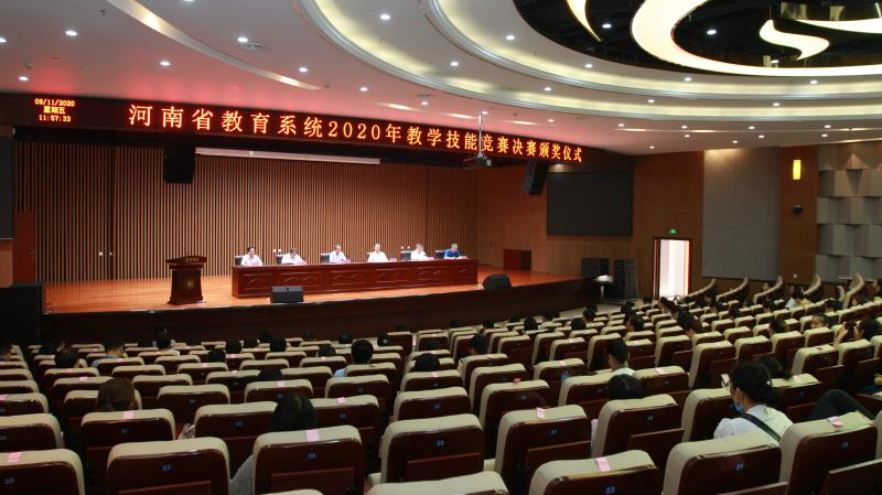 lol比赛赌博成功承办2020年全省教学技能竞赛决赛
