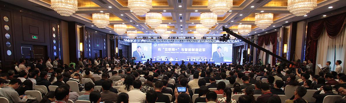 第三届产教融合发展战略国际论坛