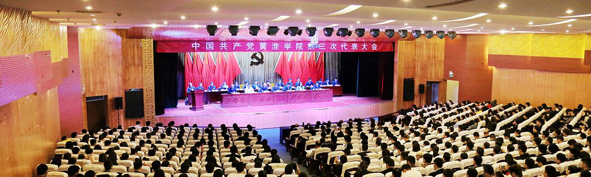 中国共产党沙龙国际_沙龙网上娱乐_沙龙网上娱乐官网第三次代表大会