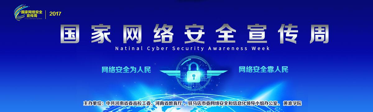 国家网络安全宣传周