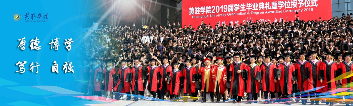 我校隆重举行2019届学生毕业典礼