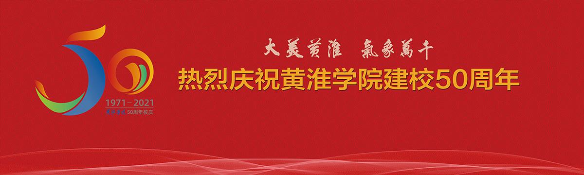 黄淮学院建校50周年