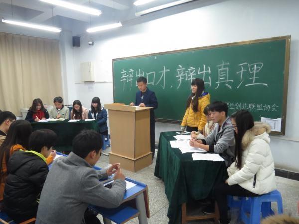 数学与统计学院大学生创业联盟辩论赛圆满落幕