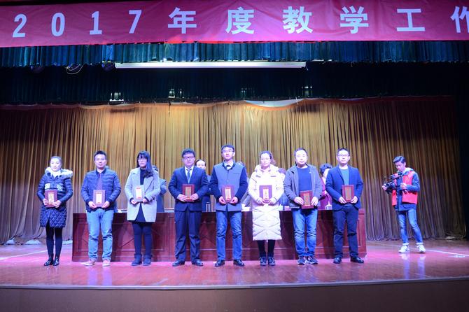 2017年教学工作会议