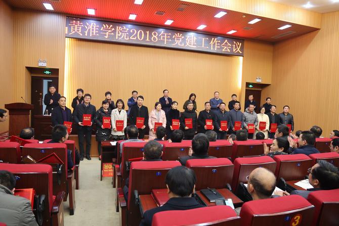 2018年党建工作会议召开